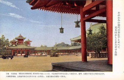Ansichtkaart Japan Kyoto Heian-Shrine Nippon Azië HC16647