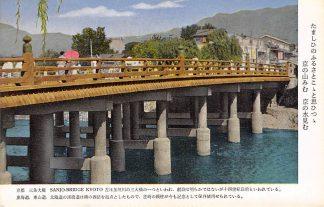Ansichtkaart Japan Kyoto Sanjo-Bridge Nippon Azië HC16648